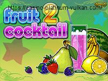 Автомат Fruit Cocktail 2 от Вулкан Платинум