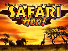 Автомат Safari Heat от Вулкан Платинум