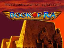 Игровые автоматы Book of Ra - играть онлайн