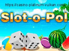 Игровые автоматы Вулкан Платинум Slot-o-Pol